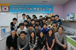 엔씨문화재단·美 MIT, 소외계층 STEM 교육 사회공헌프로그램 진행
