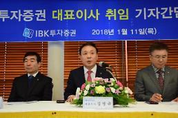 김영규 IBK증권 사장 中企 지원 연 1조원으로 확대