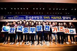 한국중부발전, 대학생 SNS 서포터즈 발대식 개최