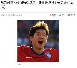 박지성 모친상 마음 아픈데…눈살 찌푸리게 하는 기사가? 누리꾼 분노 폭발