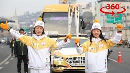 [360VR] 평창동계올림픽 성화 서울에 도착, 360도 카메라로 바라본 성화봉송 (아주동영상)