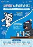 """충남도 """"30초 이상 올바른 손씻기로 건강 지켜요"""""""