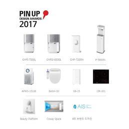 코웨이, 2017 핀업 디자인 어워드 12년 연속 수상