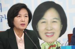 """추미애 """"권력기관 개혁은 촛불 국민의 준엄한 명령"""""""