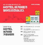 HOTEL여기어때, 1년만에 30호점 돌파…첫 가맹설명회 개최