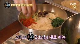윤식당2 12유로 비빔밥 가라치코 반응은?…한국인이 우리 마을를 정복했어!