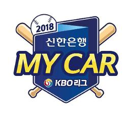 KBO 리그 타이틀 스폰서 신한은행 확정...3년 간 240억원
