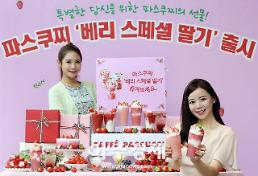 [포토] 파스쿠찌, 베리 스페셜 딸기 출시