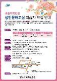 양주시, 초등학력인정 문해교실 '한글감동반'학습자 모집
