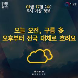 [오늘날씨 카드뉴스]오늘 오전 구름많고 남부지방 돌풍과 함께 천둥.번개...오후 전국 대체로 흐려
