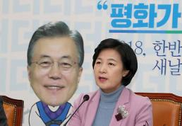 """추미애 """"홍준표 '문슬림' 발언 개탄…악성댓글 심각"""""""