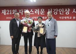 홍성열 마리오아울렛 회장, 제 21회 자랑스러운 서강인상 수상