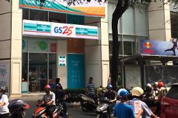 GS25, 베트남 호찌민에 이달중 4개점 오픈