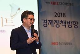김동연 부총리, 중소기업중앙회 CEO 혁신포럼에서 2018 경제정책방향 강연 나섰다