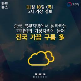 [오늘날씨 카드뉴스]전국 가끔 구름 많고 중국발 미세먼지, 황사까지 극성...마스크 필수
