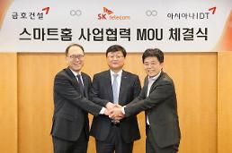SKT-금호건설-아시아나IDT, 스마트홈 서비스 업무협약 체결