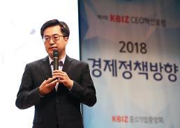 김동연 부총리, 중기CEO에 직접 '일자리 안정자금 설명