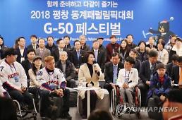 평창조직위, DDP서 평창 동계패럴림픽 체험 축제
