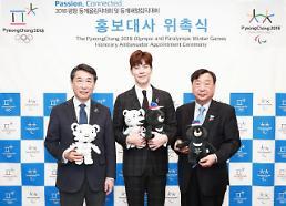 오준 교수·홍종현, 평창동계올림픽 홍보대사 위촉