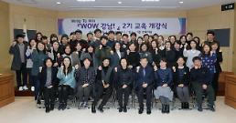 능동적 강남人 프로젝트 본격 시동… 강남구, 핵심인재 양성 WOW 강남 2기 스타트