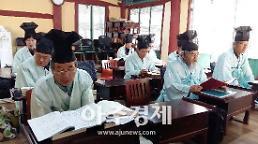 이천 향교 '명륜대학' 제2기 수강생 모집