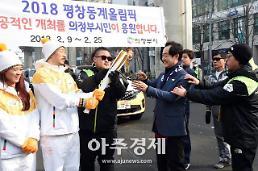〔포토〕 평창동계올림픽 성화 점화하는 안병용 의정부시장