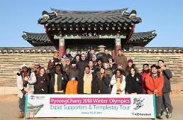KEB하나은행, 외국인 고객과 평창 동계올림픽 성공기원 템플스테이 실시