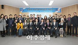 안양시 사회적경제 지원센터 개소...본격운영