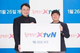 [AJU★종합] 더 젊어진 tvN, 새 채널 XtvN을 향한 기대와 우려