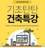 에듀윌, 건축기사 기초특강 매주 신규 오픈 '무료제공'