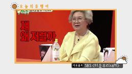 [유행어로 배우는 중국어] 미운우리새끼 4명의 어머니 유행어 모음