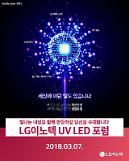 LG이노텍, 국내 첫 'UV LED 포럼' 개최