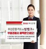 부산은행, BC카드·썸뱅크 회원 대상 부울경 지역 이벤트