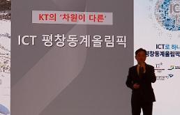 5G·UHD·AI·VR 기술 경연의 장…평창 ICT 올림픽 활짝
