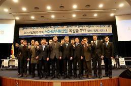 김해시, 스마트부품산업 육성 국회정책세미나서 첨단산업 입지 여건 홍보