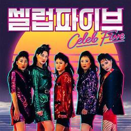 이 언니들 진지하다…프로젝트 그룹 셀럽파이브, 24일 정식 음원 발매 확정!