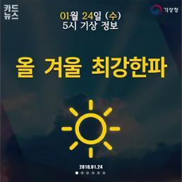 [오늘날씨 카드뉴스]올 겨울 최강한파! 아침 기온 영하 -15도, 낮기온 종일 영하권 체감온도 뚝