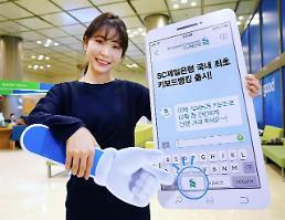 SC제일은행, 국내 최초로 키보드뱅킹 서비스 선보여