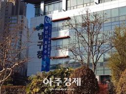 부산시 남구, 안전띠 착용률 전국 1위