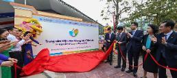 현대차, 베트남 최초 다문화가정 통합돌봄센터 열어