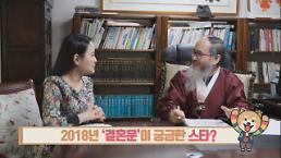 [오소은의 어서오쇼] 미우새 '김건모&박수홍&토니안&이상민' 2018년 결혼운?
