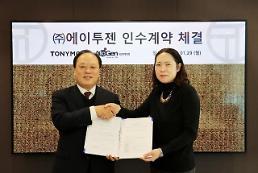 토니모리, 바이오벤처 '에이투젠' 인수…더마화장품 경쟁력↑