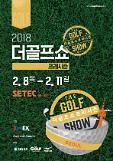 2018 첫 골프박람회 '더골프쇼 프리시즌' 내달 8일 개최