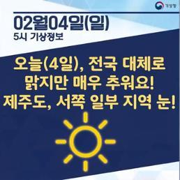 [오늘날씨 카드뉴스]입춘, 전국 대체로 맑지만 매우 춥고 제주도, 서쪽 일부 지역 눈...서울 아침 -13도 한파특보