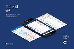 코인원, 보안성·편리성 강화한 모바일 앱 출시