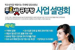 금성출판사, 2월 전국서 '푸르넷 공부방' 사업 설명회 개최