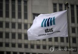 검찰, '사이버사 축소 수사' 전 국방부 조사본부장 압수수색
