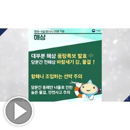 [오늘날씨 카드뉴스]오늘 한파 절정, 서울 아침 최저기온 -14도...전국 대체로 맑고 전남서해안, 제주도 눈