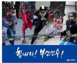 부산시, 평창 동계올림픽 출전하는 부산출신 선수들 응원