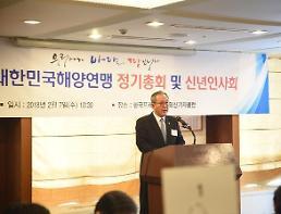 대한민국 해양연맹, 제9대 김현겸 총재 선출
